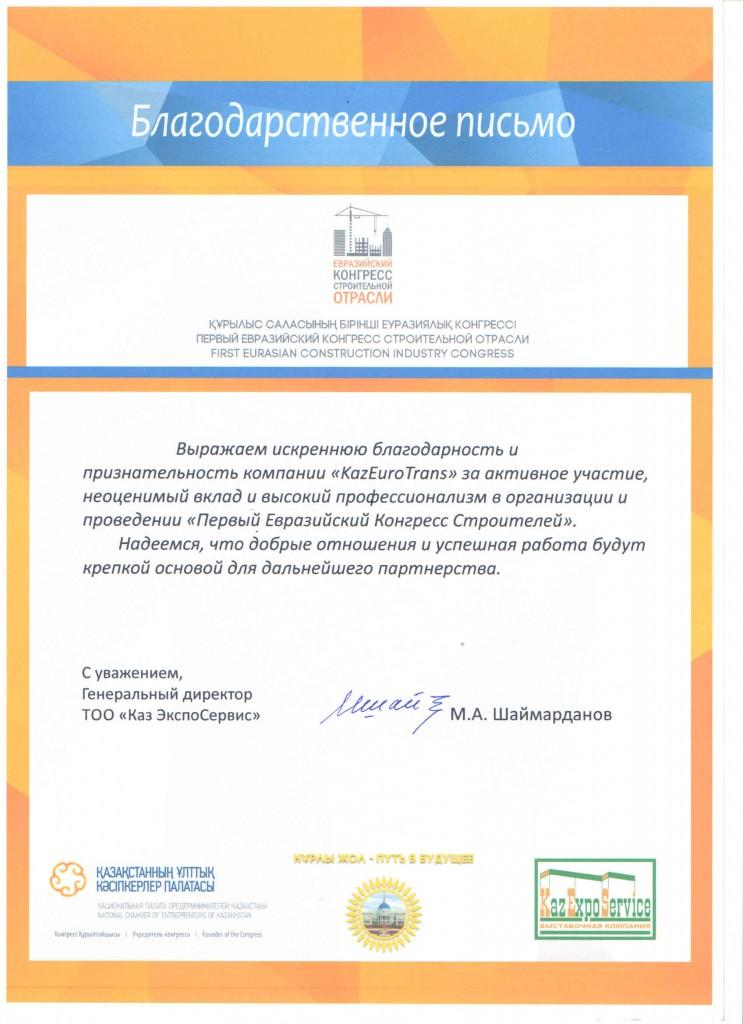 1 Евразийский конгресс строительной отрасли